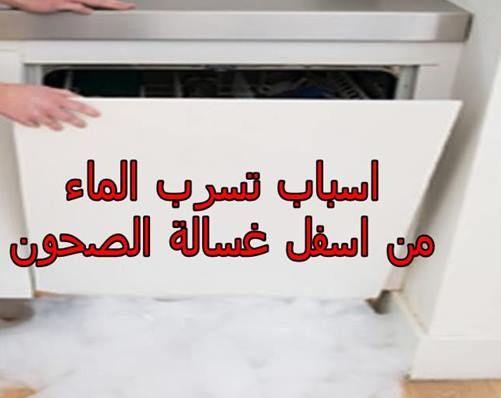 اسباب تسرب الماء من اسفل غسالة الصحون Dishwasher Leaking Dishwasher Novelty Sign