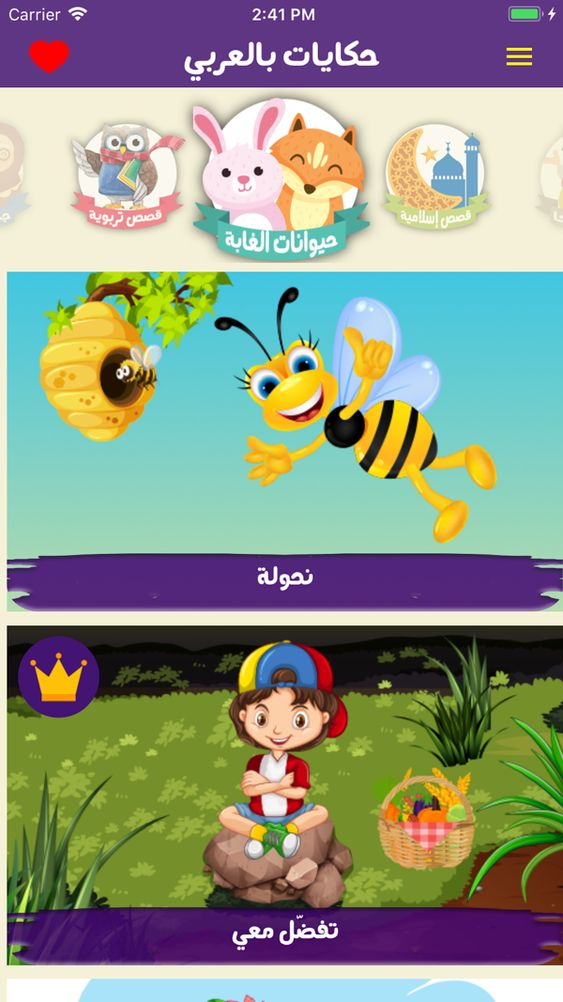 حكايات بالعربي قصص قبل النوم On The App Store Character Pikachu Fictional Characters