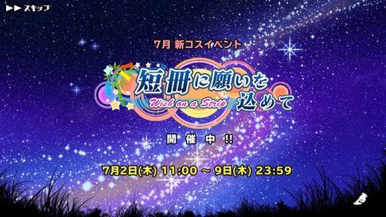 ゲーム イベント 七夕 - Google 検索
