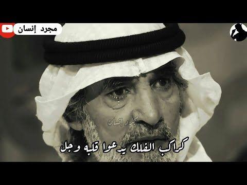 مؤثر جدا بكاء علي الهويريني وهو يلقي قصيدة في العراق Youtube Bon Bons Youtube Newsboy