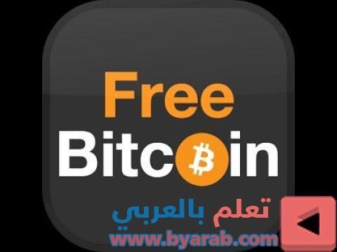 اسحب بتكوين مجانا بدون حد ادنى موقع خرافي الربح من الانترنت Bitcoin Mining Software Crypto Mining Bitcoin Mining