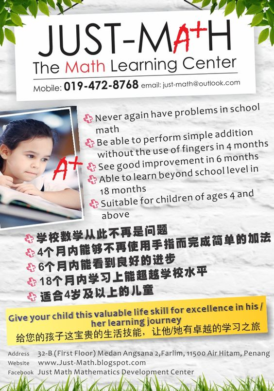 Similar to Kumon, our program Just-Math, allows children to acquire math skills at their own pace.