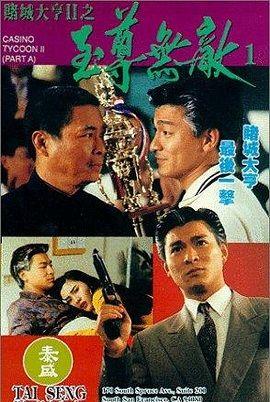 Xem Phim Bá Chủ Bịp Thành 2 - Casino Tycoon 2