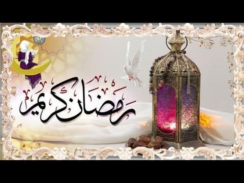 أجمل تهنئة بقدوم شهر رمضان المبارك 2020 اللهم بلغنا رمضان Youtube Printed Shower Curtain Prints Shower
