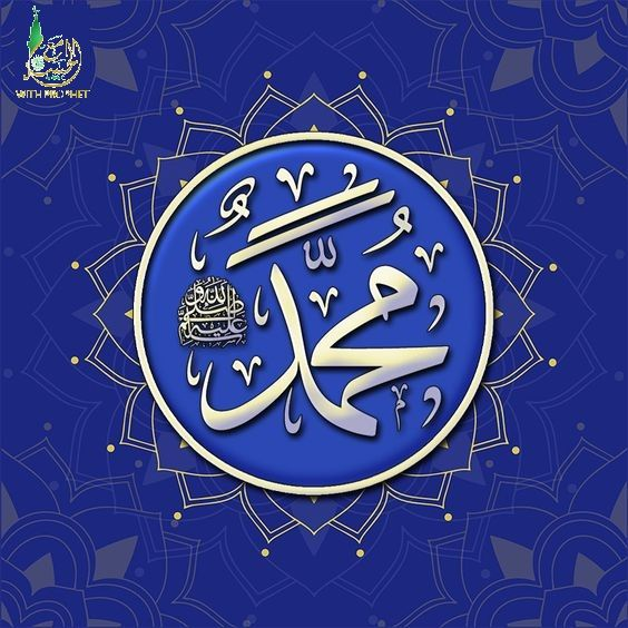 زوجات الرسول Islamic Calligraphy Islamic Art Calligraphy