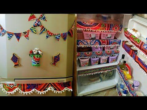 تزيين الثلاجة لرمضان تزيين المطبخ لرمضان قماش الخيامية تجهيز المطبخ لرمضان زينة رمضان تنظيم الثلاجة Youtube Ramadan Decor