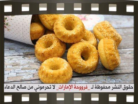 ميني قرص عقيلي الرائع والذيذ للمبدعه فروحة الامارات Youtube Food Desserts Bagel