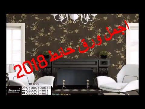 ورق حائط مودرن Youtube Home Decor Home Decor Decals Decor