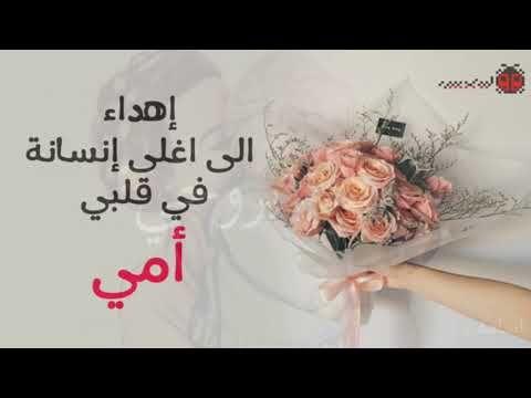 عيد الام تاج راسي عطرج من الجنه احسه ساكنه بروحي Youtube Qoutes Crown