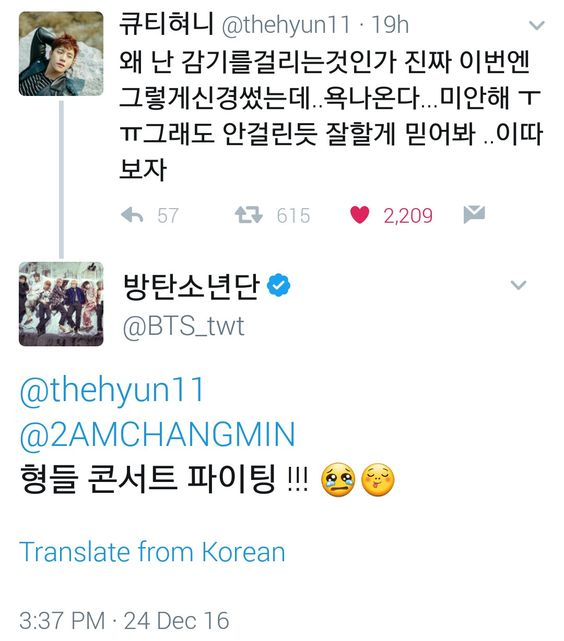 [BTS Trans Reply Tweet] @ thehyun11: Why did I catch the flu this time I really took care..I want to curse…Sorry ㅜㅠ Still I'll do well as if I'm not sick trust me ..see you / @ BTS_twt: @ thehyun11 @ 2AMCHANGMIN Hyungs for the concert fighting !!!  ❤ (화이팅!!!) #BTS #방탄소년단