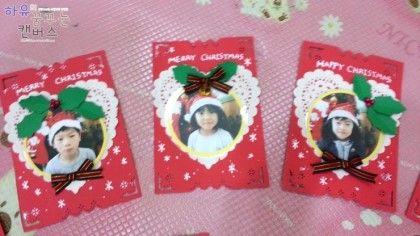 크리스마스 어린이집 크리스마스 카드 만들기 크리스마스 카드 크리스마스 카드 만들기 크리스마스