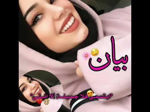 حالات وتس اب بأسم بيان تصميمي