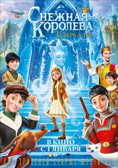 Eng Sub The Snow Queen Mirror Lands Full Movie Maxhd Online