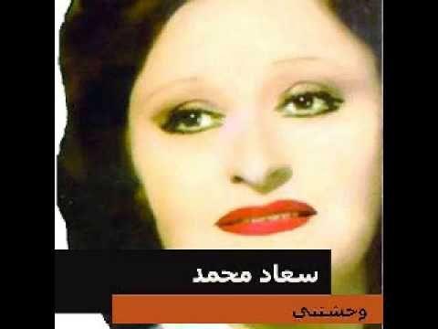 سعاد محمد أوعدك Me Me Me Song Songs Incoming Call Screenshot