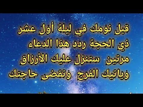 قبل نومك في أول ليلة عشر ذي الحجة ردد هذا الدعاء مرتين ستنزل عليك الأرزاق وياتيك الفرج وتقضى حاجتك Youtube Motivational Quotes Duaa Islam Quotes