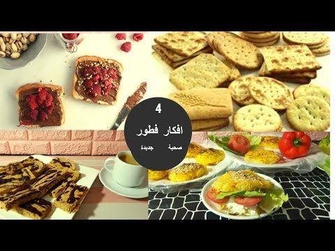 افكار فطور جديدة سهلة وسريعة Healthy Breakfast Ideas صحي فطور Youtube Food Cheese Board Cheese