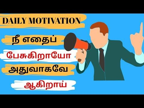 Your Words Become Reality Tamil Motivation Video Speech For Success In Daily Motivation Words Motivational Speeches