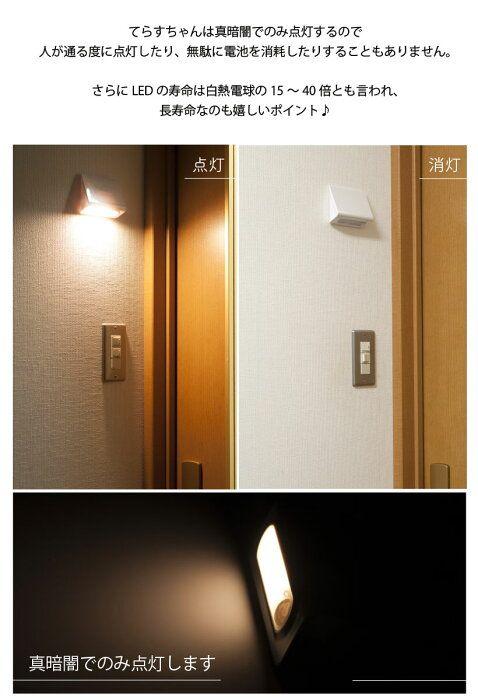 楽天市場 Led 照明 電気 センサーライト 玄関 人感 自動点灯 足元灯