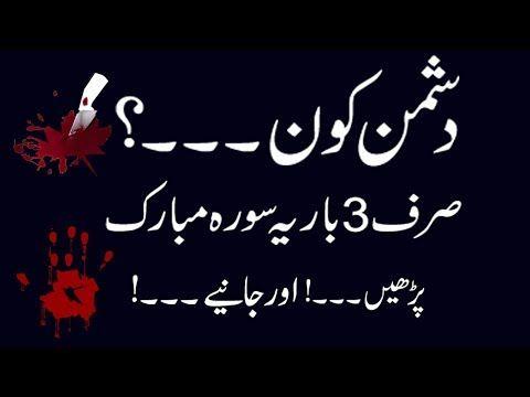 Dushman Ka Pata Lagany Ka Wazifa Dushman Kon Hai Youtube Islamic Messages Islamic Phrases Islamic Quotes Quran