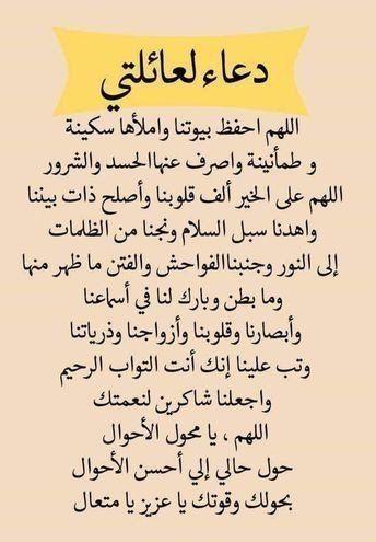 دعاء للعائلة Quran Quotes Inspirational Islamic Love Quotes Islamic Inspirational Quotes