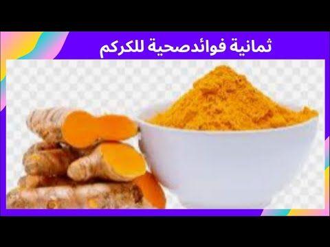 Pin By Aymansaed On أعشاب طبيعية Food Animals Dog Food Recipes Food