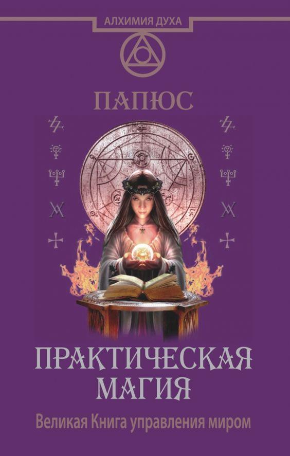 Электронные книги библиотека магия