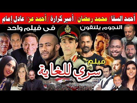 فيلم سري للغاية لأول مرة أحمد السقا ومحمد رمضان وأمير كرارة وأحمد عز Movie Posters Movies Poster