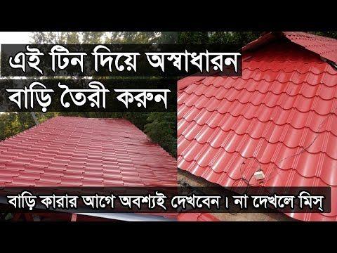 এঙ গ ল দ য ট ল ট ন র ঘর Beutiful Tin Shed House Design In Bangladesh Hossain Steel Youtube In 2020 House Design Tin Shed Shed Homes