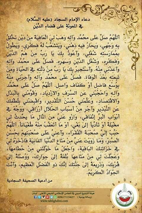 خلفيات اسلامية 2020 دعاء Islam Facts The Secret Book Islamic Quotes Quran