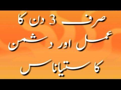 Dushman Ko Barbad Karne Ka Wazifa Dushman Ki Tabahi Ka Amal Youtube Amal Dua Video Islamic Dua