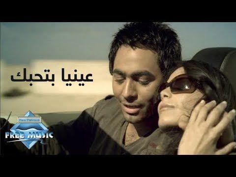 Tamer Hosny 3enaya Bet7ebbak Music Video تامر حسني عينيا بتحبك فيديو كليب Youtube Songs Sentimental Youtube