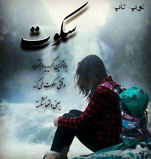 البوم زیباترین تصاویر متن دار تیکه دار دخترانه در توپ تاپ Text Pictures Text On Photo Farsi Quotes