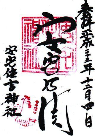 Ataka-Sumiyoshi-jinja shrine, Komatsu, Ishikawa. (2013年12月04日 安宅住吉神社)