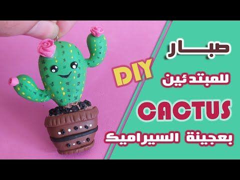 صبار أشكال للمبتدئين بعجينة السيراميك Cactus Youtube Holiday Decor Christmas Ornaments Clay Art