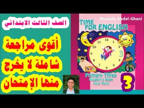 Droos English دروس انجلش Time For English 3 Final Revision منهج تايم فور ان Youtube Books 10 Things