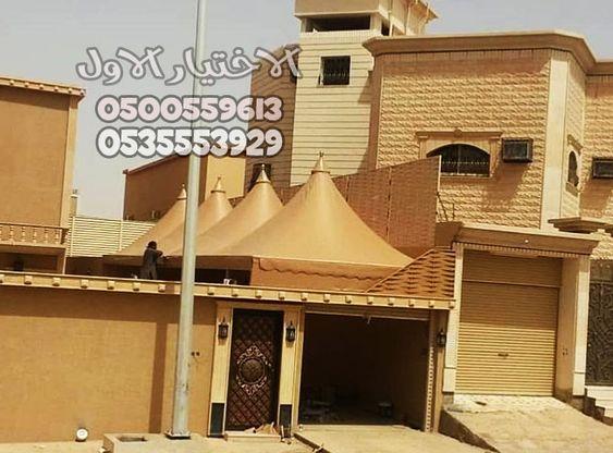 تركيب مظلات الرياض أسرع خدمة تركيب مظلات بالرياض مؤسسة الاختيار الأول ج 0500559613 Home Decor Outdoor Decor Decor