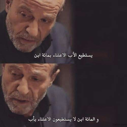 صور عن الاب خلفيات جميلة عن الاب الحنون مع عبارات مكتوبة Arabic Love Quotes Love Quotes Arabic Words