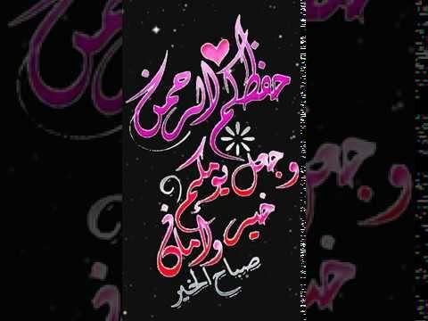 صباح الخير تلاوة بصوت الشيخ خالد الجليل الآية 77 سورة آل عمران Neon Signs Neon Signs