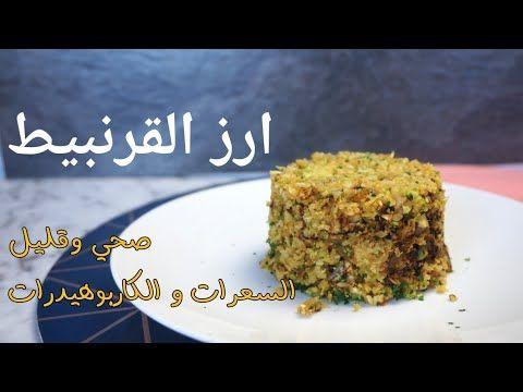 ارز القرنبيط الصحي قليل الكاربوهيدرات و السعرات وصفه كيتو دايت Youtube Low Carb Diet Low Carb Recipes Food