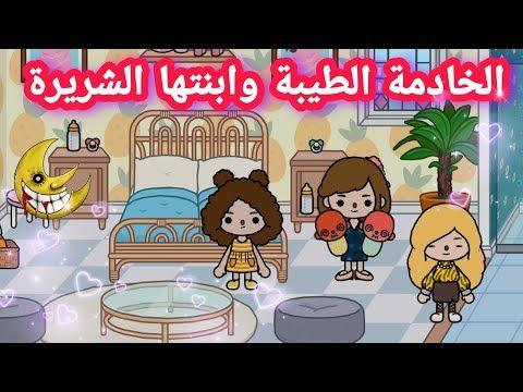 الخادمة الطيبة وابنتها الشريرة فيلم توكا بوكا Toca Life World Youtube Cartoon Wallpaper Cartoon Wallpaper