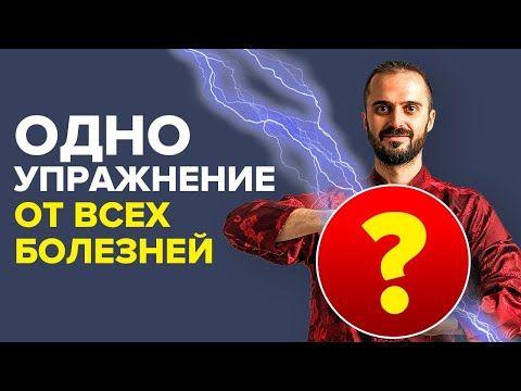 Odno Uprazhnenie Ot Vseh Boleznej Samomassazh Zhivota Shorts Youtube V 2021 G Uprazhneniya Zhivot Fizkulturnye Uprazhneniya
