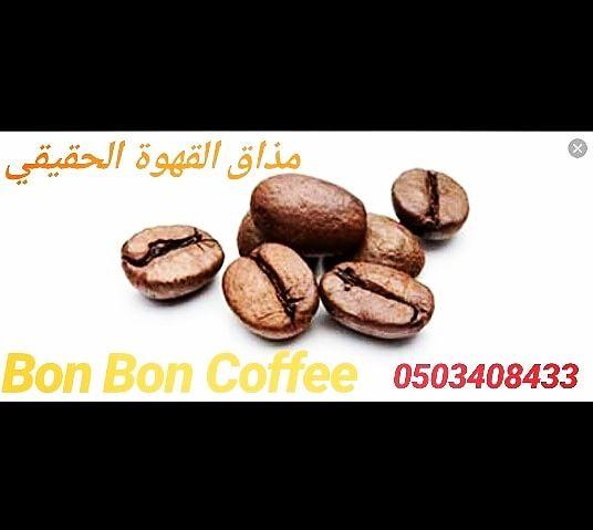 قهوة قهوه قهوة قهوه قهوة تركية قهوة عربية قهوة امريكية قهوة فرنسية قهوة اسبريسو الرياض 0503408433 Desserts Food Chocolate