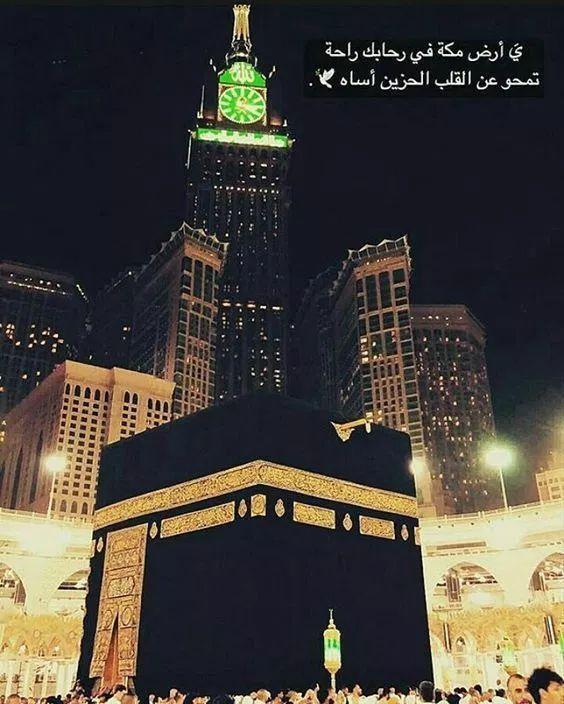 صور الكعبة مكتوب عليها أدعية خلفيات الكعبة المشرفة بمكة فوتوجرافر Mecca Wallpaper Islamic Quotes Wallpaper Islamic Quotes Quran