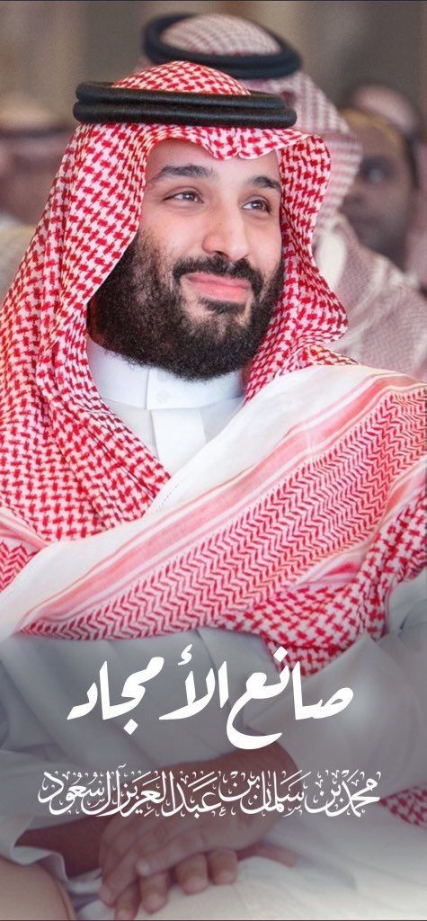 Pin By Taab Taab On صانع الأمجاد سموالأمير محمدبن سلمان السعود Saudi Flag Aesthetic Pictures Ksa Saudi Arabia