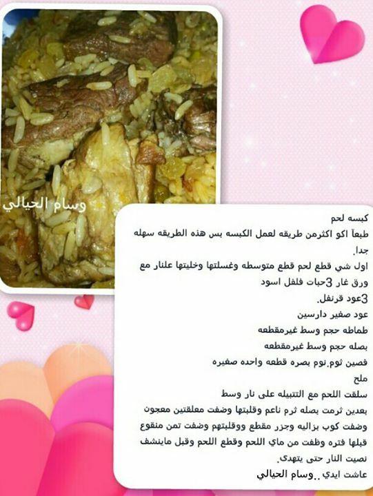 كبسة لحم Biryani Food Rsi