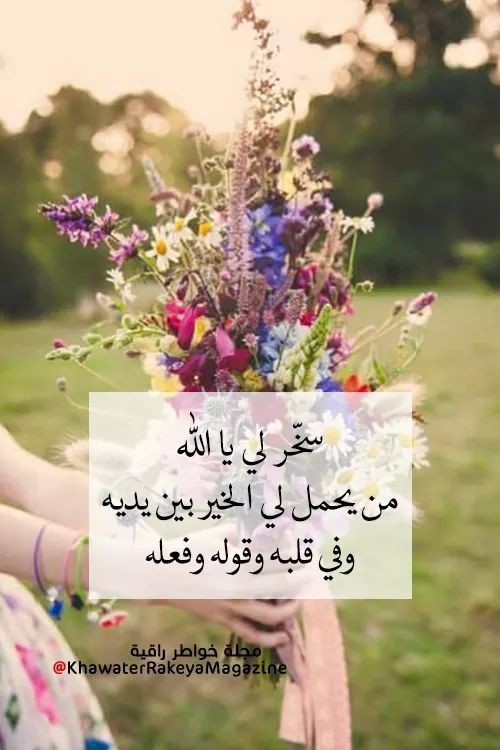 Pin By Um Ethaar On Islam Funny Arabic Quotes Blossom Pictures