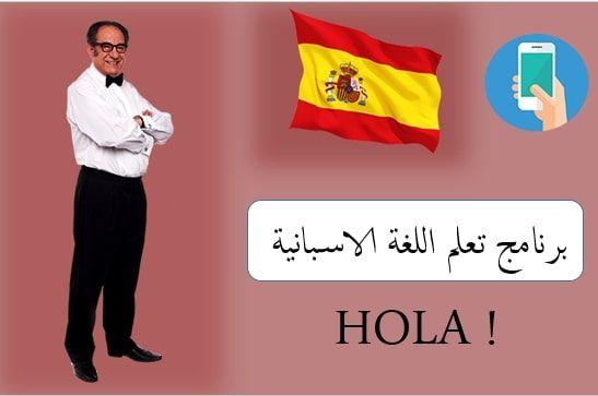 اهم برنامج تعلم اللغة الاسبانية من الصفر Movie Posters App Movies