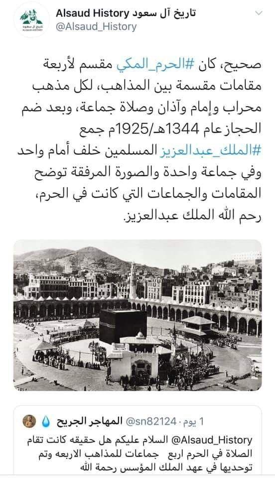 الحرم المكي قديما History