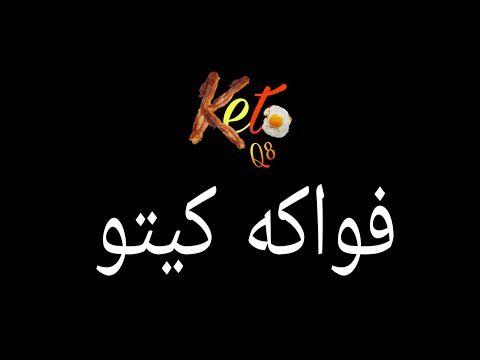 أنواع الفاكهة الكيتو Youtube Arabic Calligraphy Calligraphy