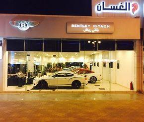 """الغسّان للسيارات تطرح بنتلي كونتيننتال """"جي تي3-آر"""" في معارضها بالرياض #القيادي #كرة_القدم #رياضة #Football #Sport#Alqiyady #القيادي"""